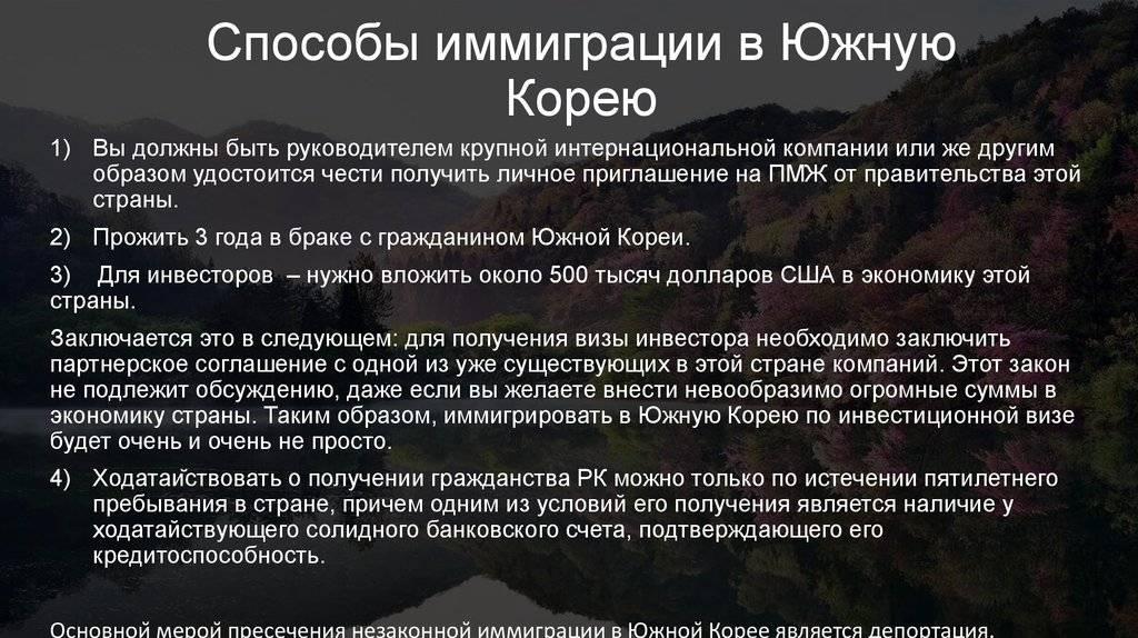 Всё о работе в южной корее для русских и не только + отзывы