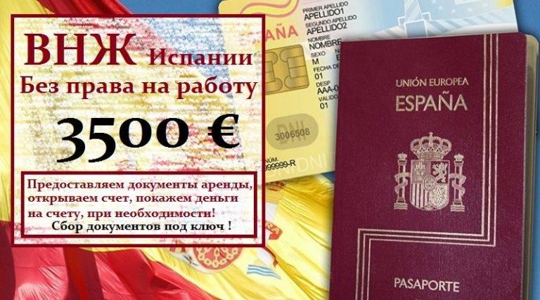 Внж в испании 2020: как получить, какие нужны документы, сколько стоит