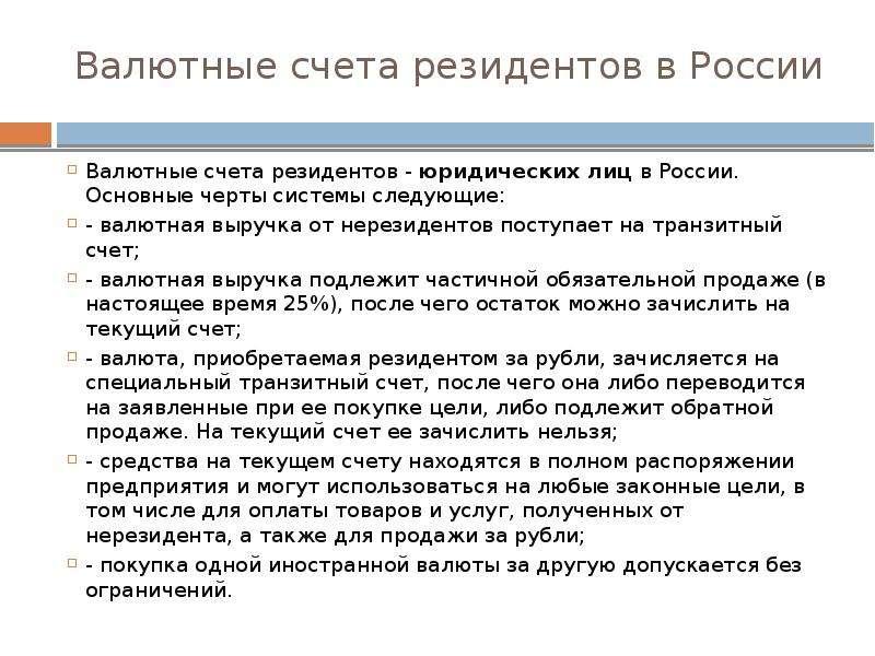 Открыть счет в чехии не резиденту -регистрация фирмы в чехии