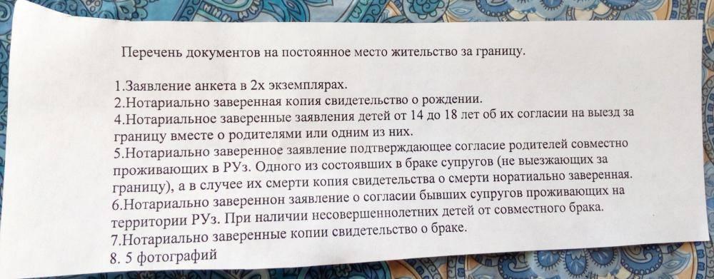 Как переехать в болгарию из россии