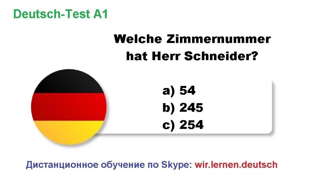 Sprachvisum - виза на изучение немецкого языка