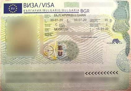 Консульство болгарии в спб официальный сайт