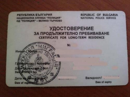 Постоянный вид на жительство (пмж) в болгарии: документы, оформление, условия
