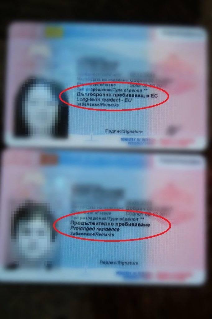 Получение внж в болгарии гражданину россии в 2021