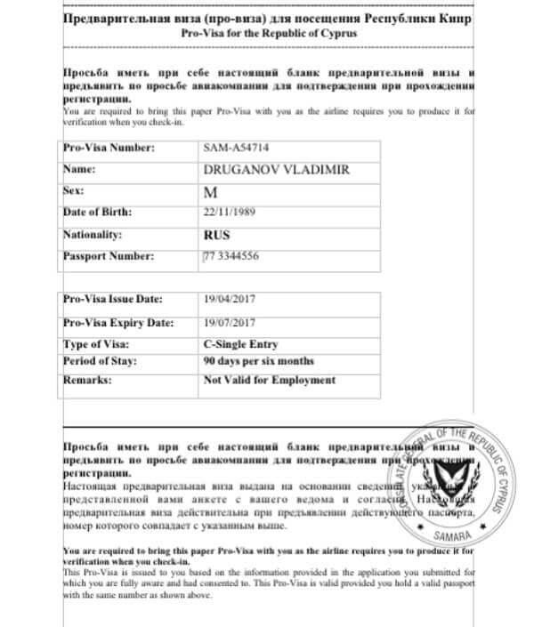 Провиза на кипр для россиян в 2021 году: самостоятельное получение