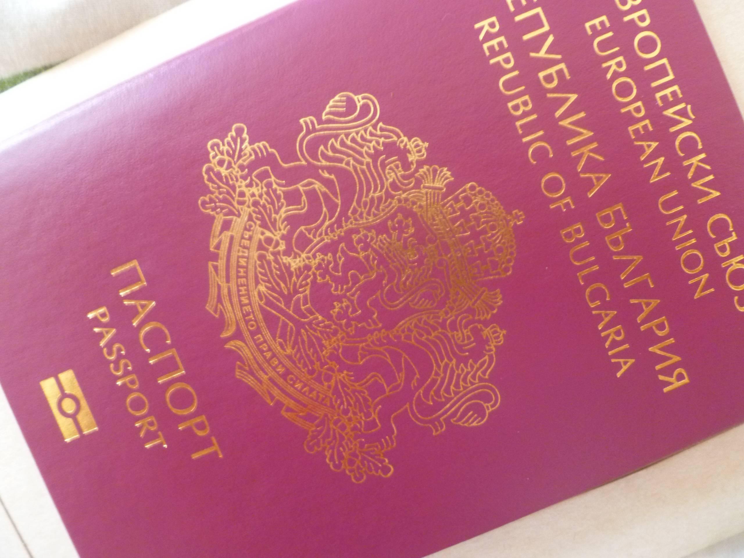 Как получить гражданство болгарии гражданину россии, основные способы и пути
