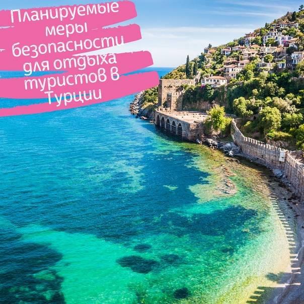 Когда ехать в турцию 2021 – сезон для отдыха на море