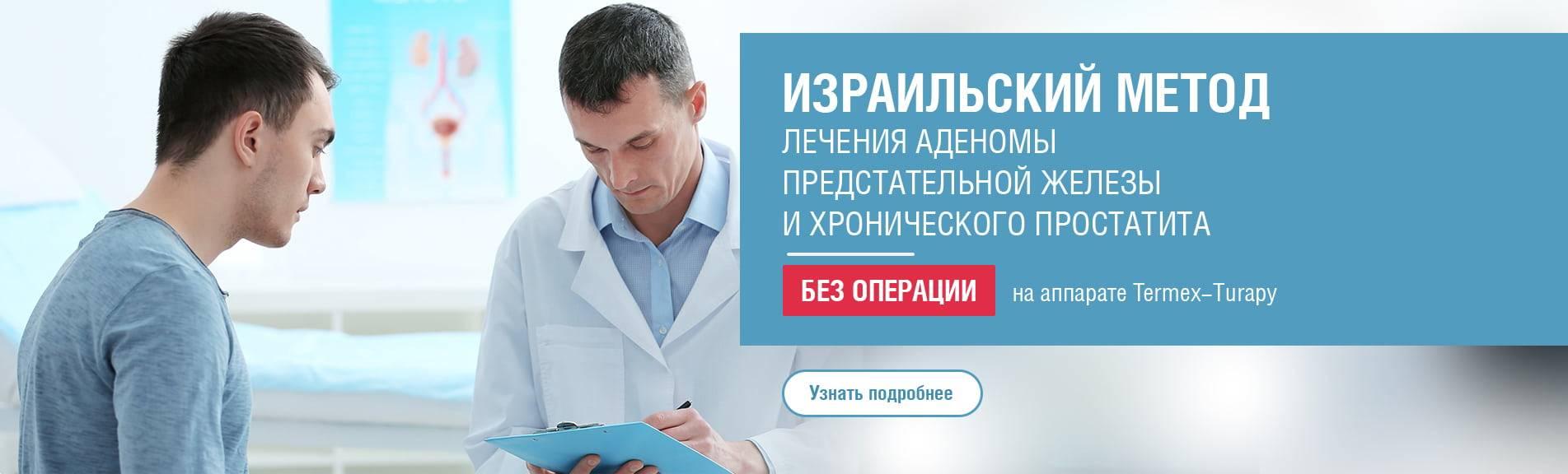 Хронический простатит: симптомы, диагностика, лечение