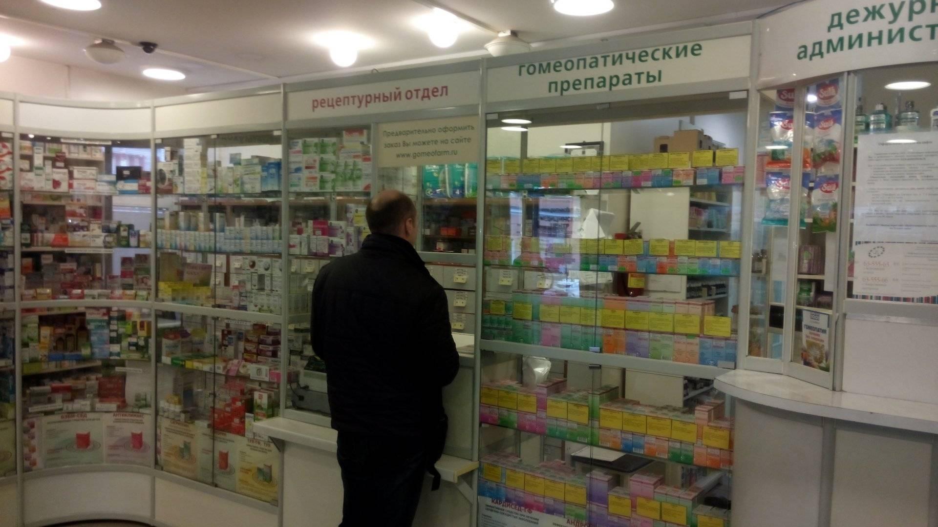 Зарубежные гомеопатические интернет-аптеки с доставкой в россию