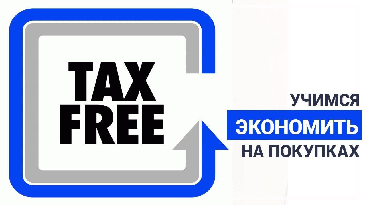 Как получить tax free (такс фри): правила возврата налога