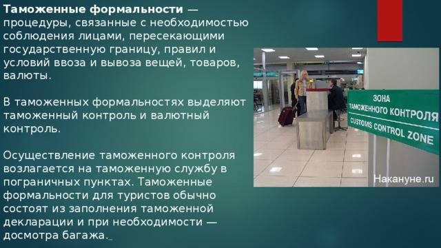 Что можно провезти через границу польши: можно ли алкоголь, сигареты, лекарства и сколько, какую сумму наличных денег, какие продукты, семена разрешено провезти через украинскую и польскую границу?