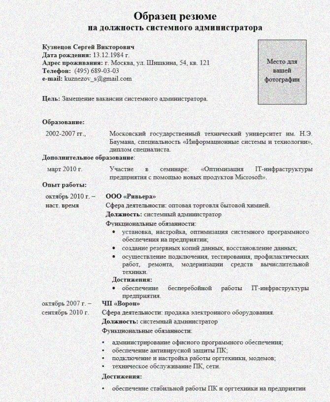 Идеальное резюме (cv) на английском языке с переводом