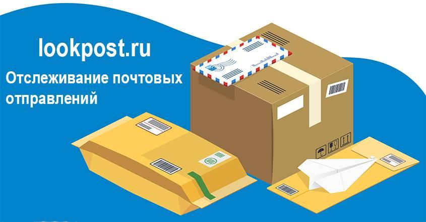 Отправка посылок в китай из россии: способы, цены и сроки