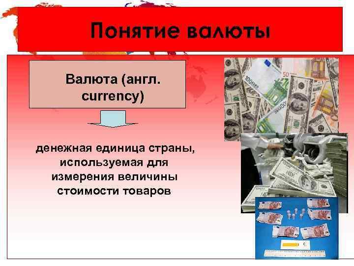 Денежные валюты стран азии (китая, японии, индии, израиля, турции и других) | рутвет - найдёт ответ!