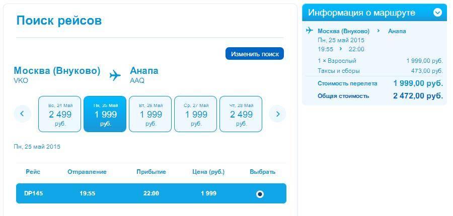 Топ-8 лоукостеров - дешевые авиабилеты из финляндии - vsё.fi - всё о финляндии