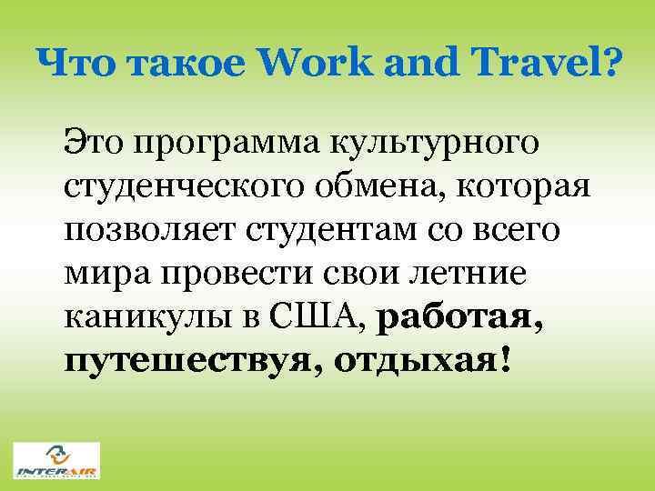 Travelworks - как пандемия сказалась на work and travel и summer camp usa?
