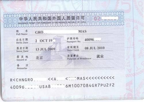 Как найти работу в китае в 2021 году: вакансии, зарплаты