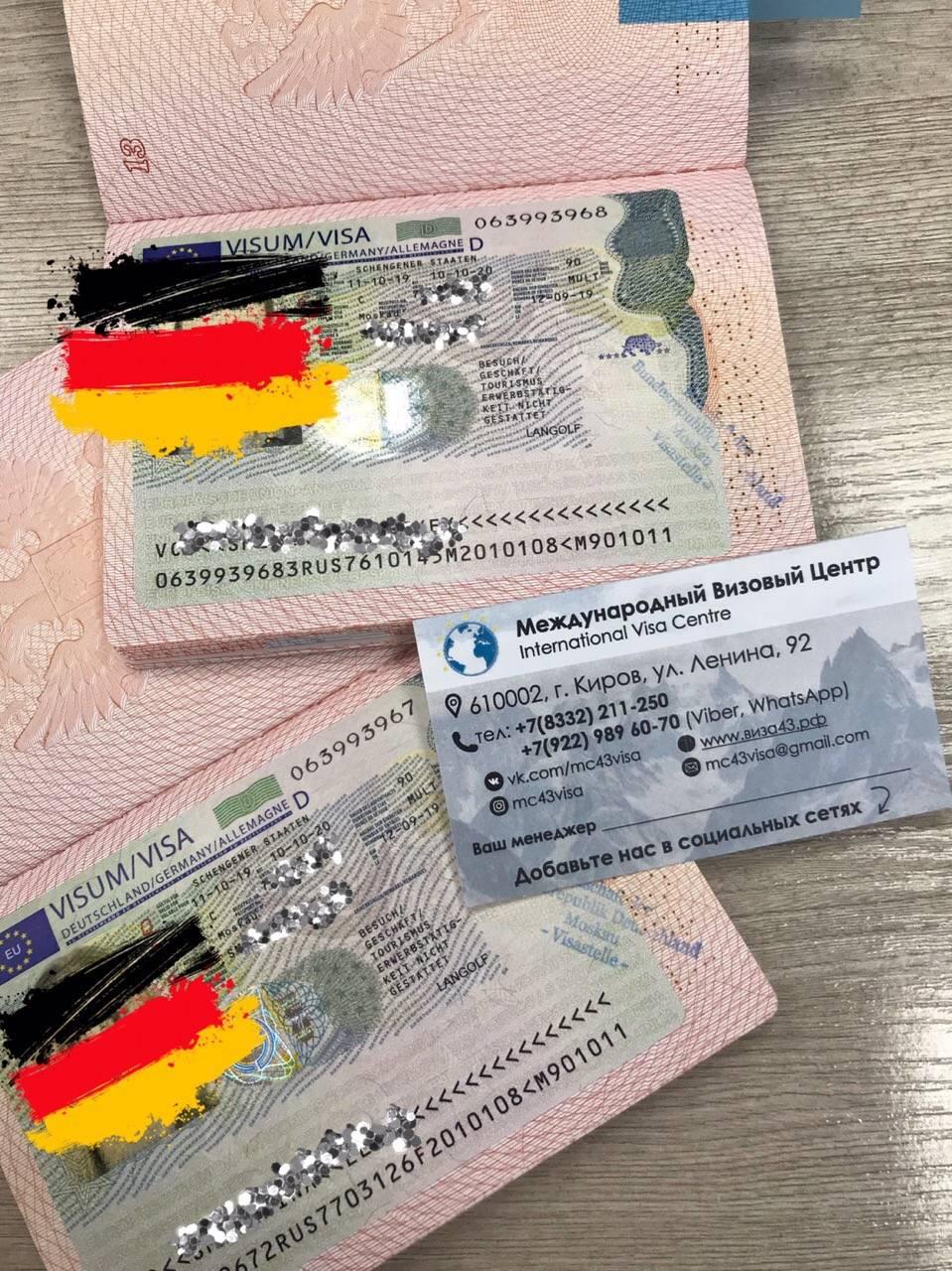 Информация о получении визы - федеральное министерство иностранных дел германии