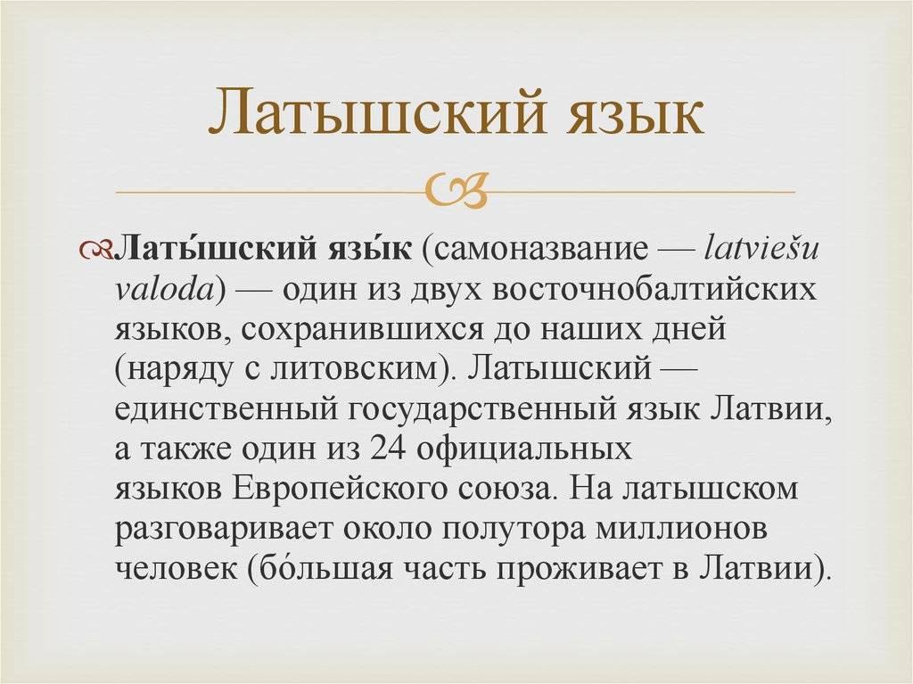 Государственный язык в латвии, особенности латышского языка