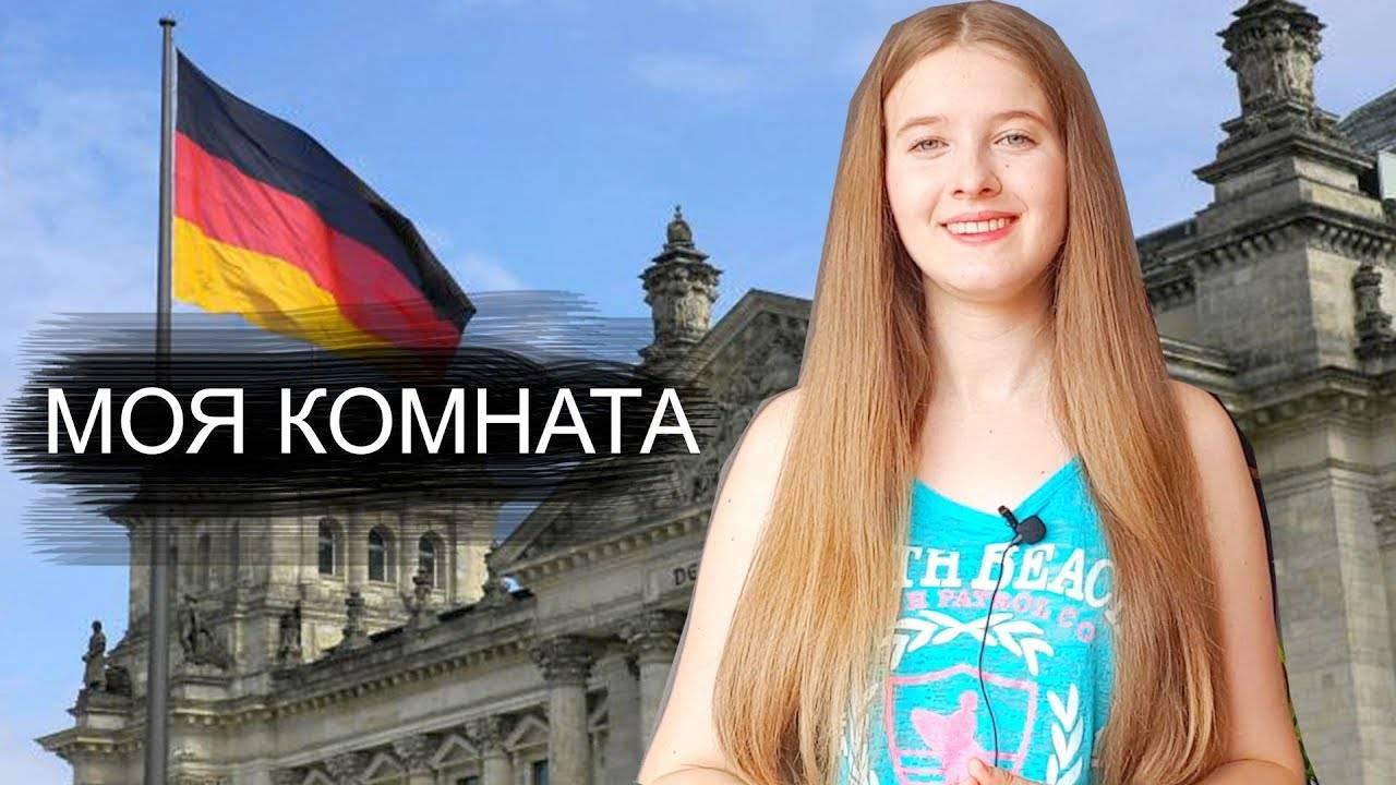 Поиск жилья в германии | штудирен