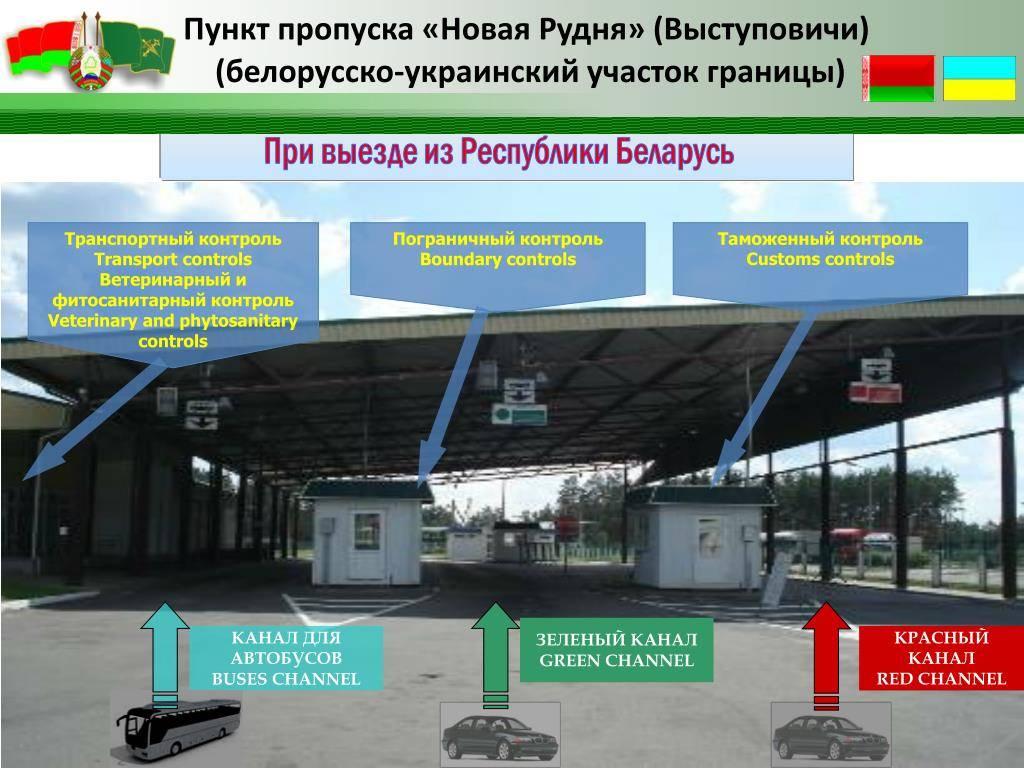 Граница латвии с россией: пересечение пунктов пропуска между странами на машине, документы на автомобиль при переходе, а также что ввозить, кто декларирует средства?