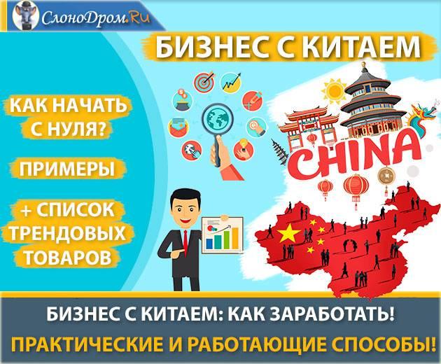 Бизнес с китаем на перепродаже без вложений: с чего начать?