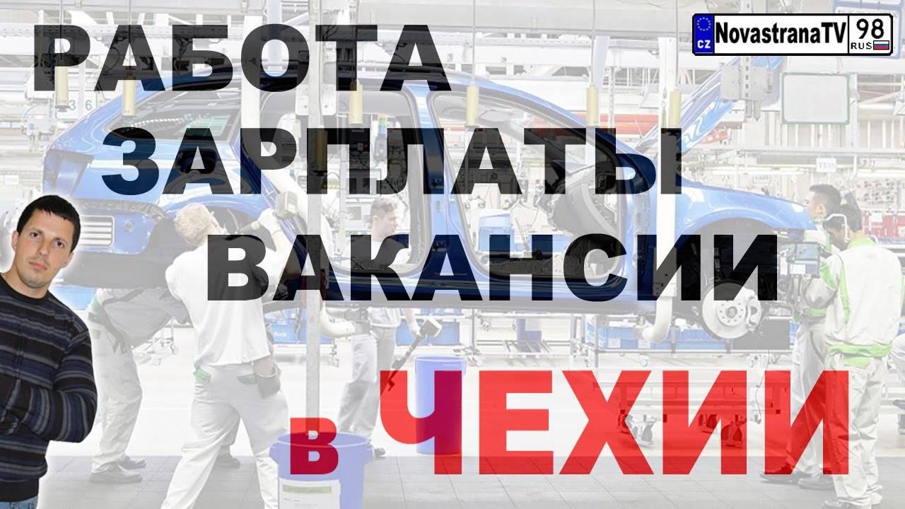 Жизнь в чехии для русских: отзывы эмигрантов