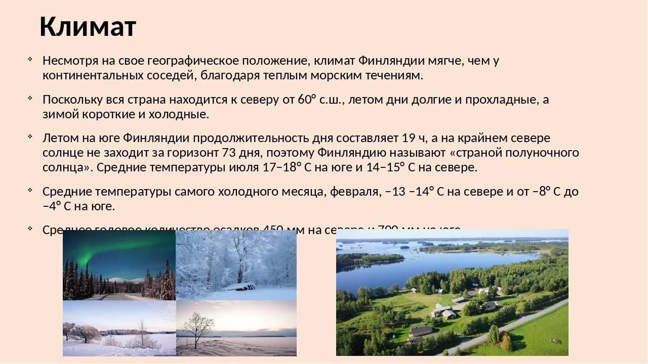Финляндия климат, погода в финляндии зимой, средняя температура по месяцам