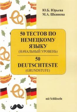 Все уровни знания и тесты немецкого языка в германии