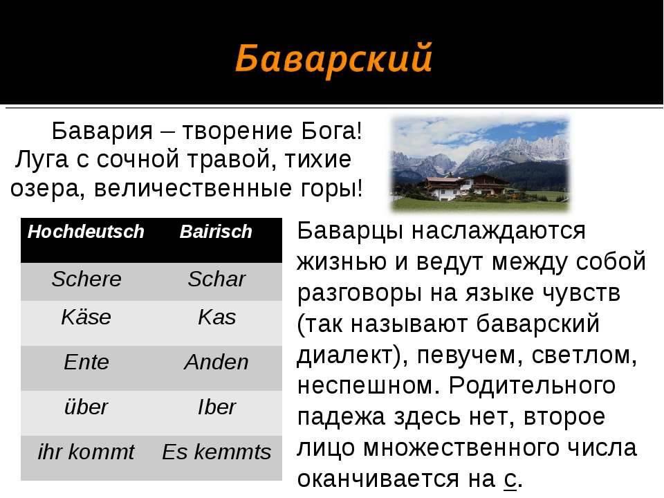 Диалекты немецкого языка