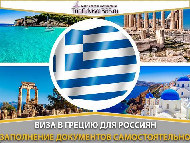 Как оформить визу в грецию