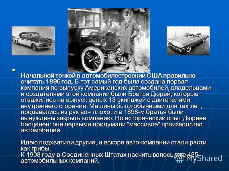 Расцвет автомобилестроения в европе: страницы истории - автомобильный блог