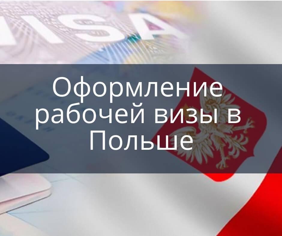 Мультивиза в польшу самостоятельно на 2 года, цена в москве 2020