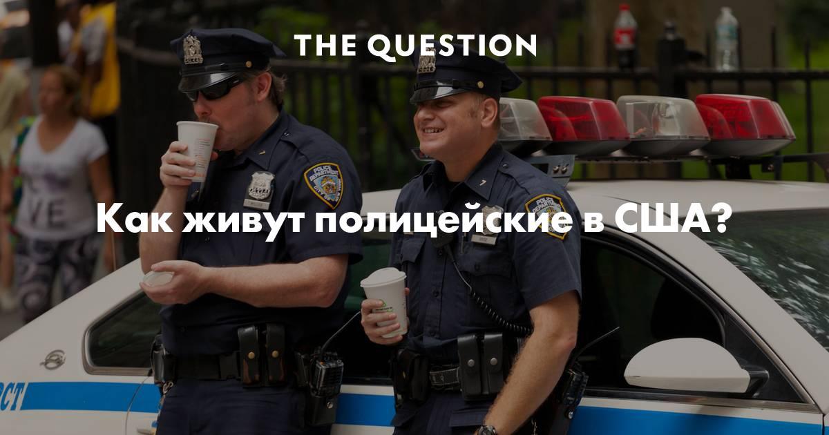 Как стать полицейским?