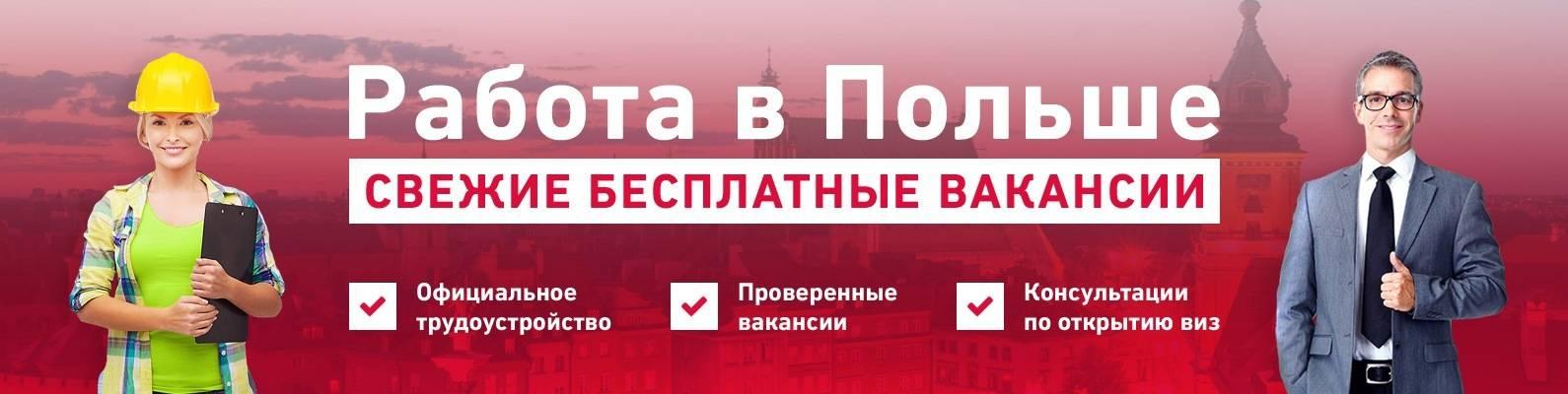 Работа в польше для белорусов – мигранту мир