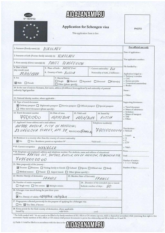 Как заполнить анкету на визу во францию в 2021 году