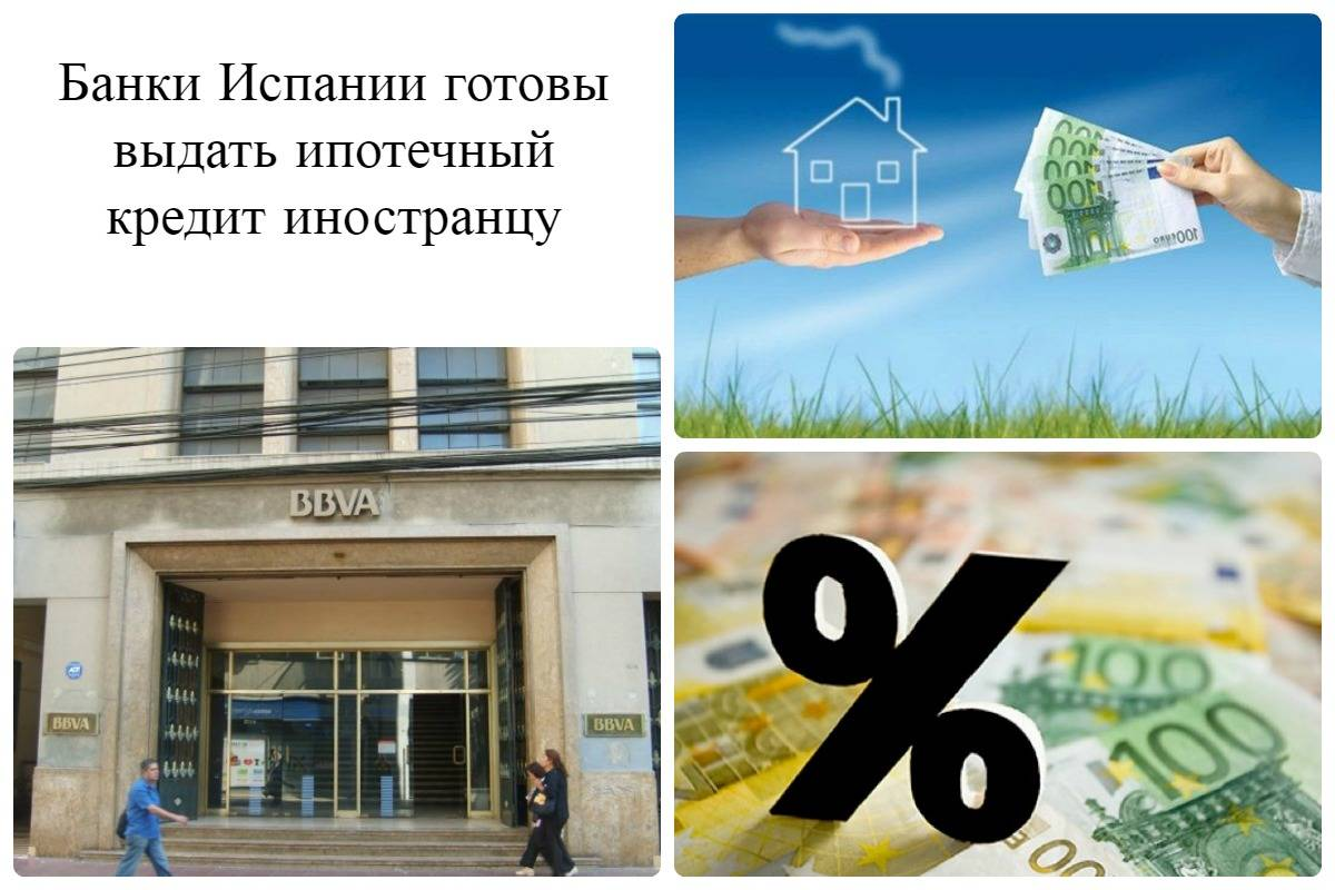 Ипотечный кредит для иностранных граждан | рекомендации по оформлению