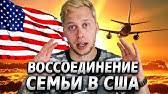 Как эмигрировать в сша из россии и украины в 2020 году