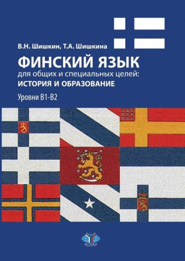 Новые горизонты: языковые курсы в финляндии