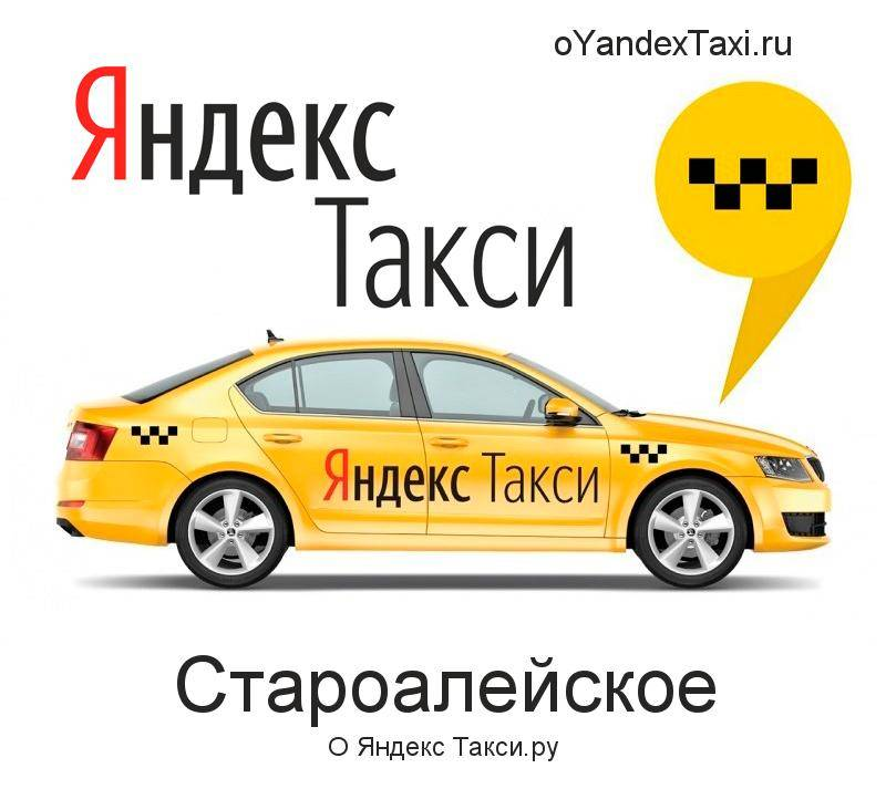 Предварительный заказ яндекс такси на определённое время