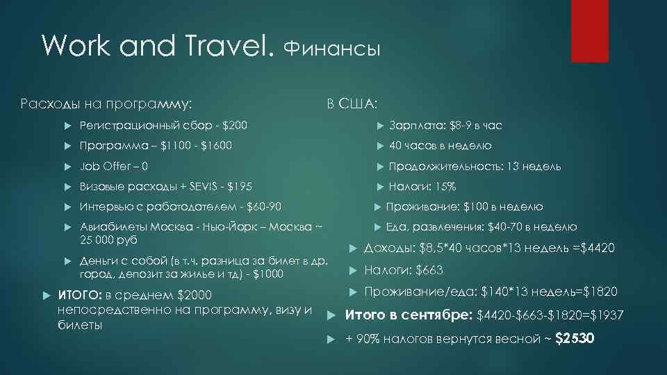 Повторная поездка по программе work and travel usa