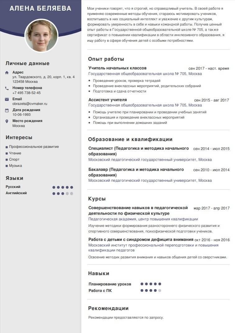 Как составить резюме для работы в германии: образцы и примеры резюме на русском и немецком языке, правила составления, полезные советы