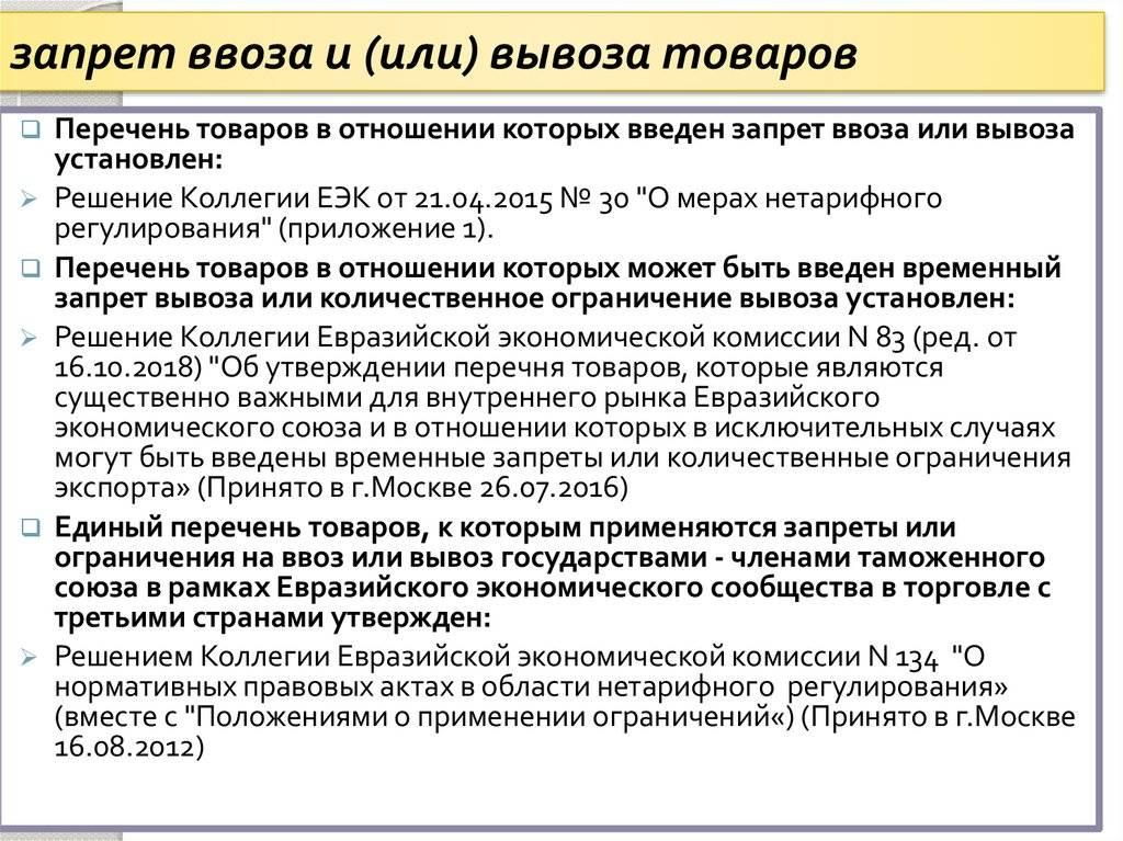 Правила вывоз из эстонии 2021 | emelyanov-dokin.ru