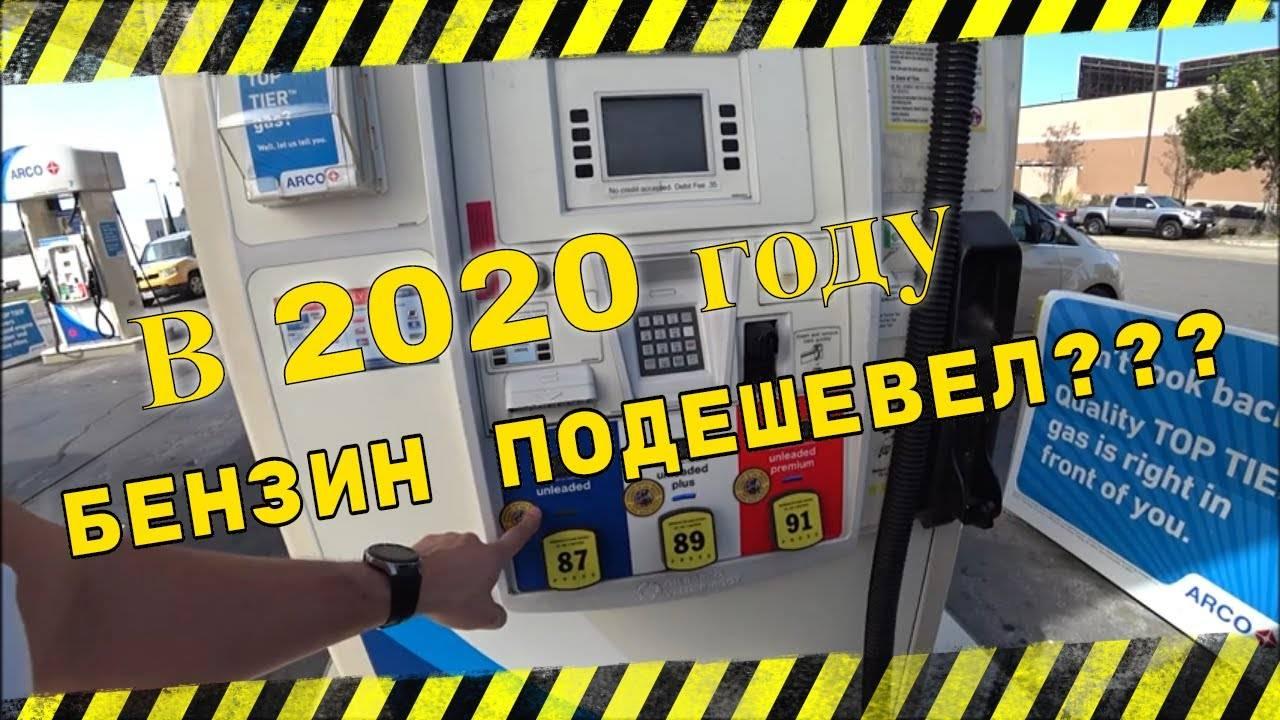 Средняя стоимость бензина в сша