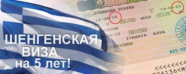 Виза в грецию для россиян 2021: нужна ли, порядок и шаги к получению - руководство по всем моментам