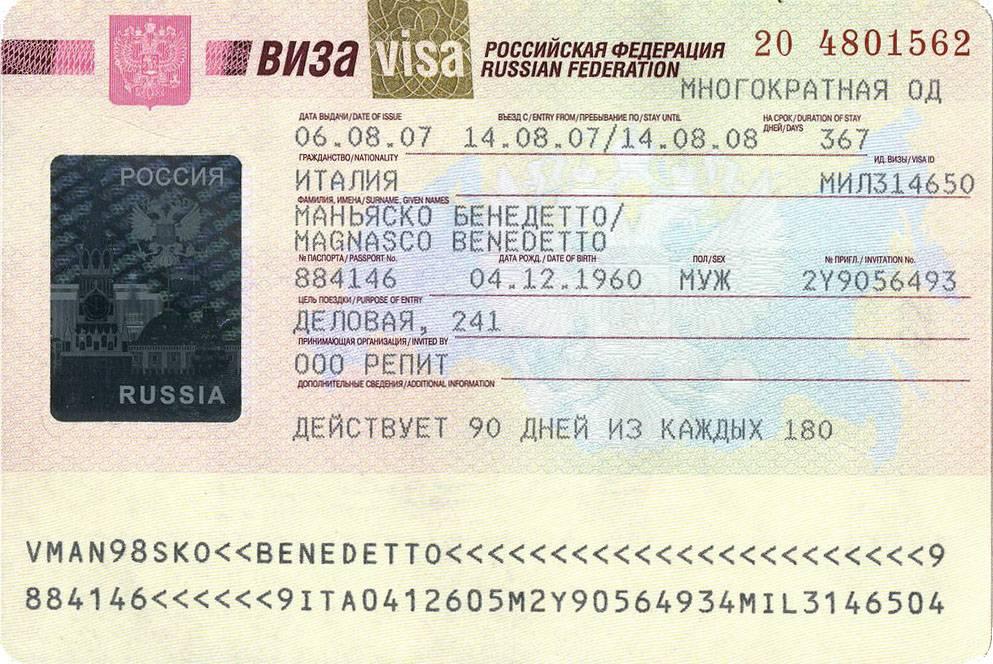 Латвия - оформление визы