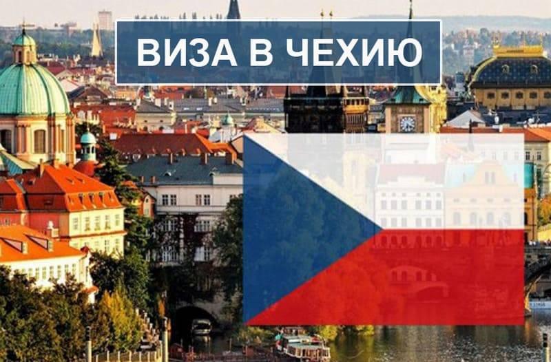 Как эмигрировать в чехию из россии | в эмиграции