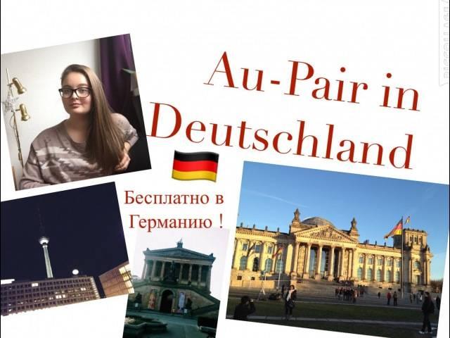 Как стать участником программы au-pair в германии, найти семью и открыть визу?