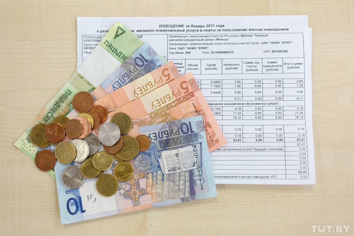 Субсидия на оплату коммунальных услуг: кому положена в 2021 году