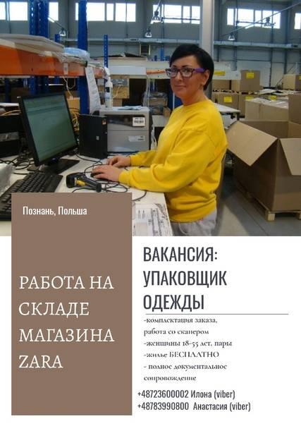 Вакансии работы в польше для белорусов с проживанием 2020
